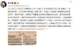 黄小蕾控诉迪士尼工作人